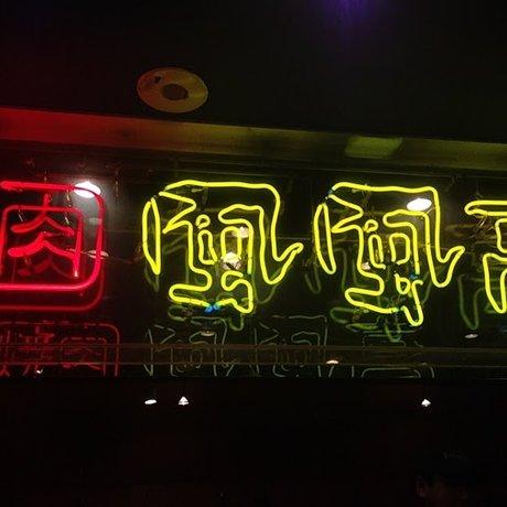 風風亭 渋谷店