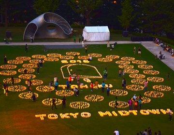 【3日限定!!】東京ミッドタウンの芝生で灯す、和紙キャンドルイベント!