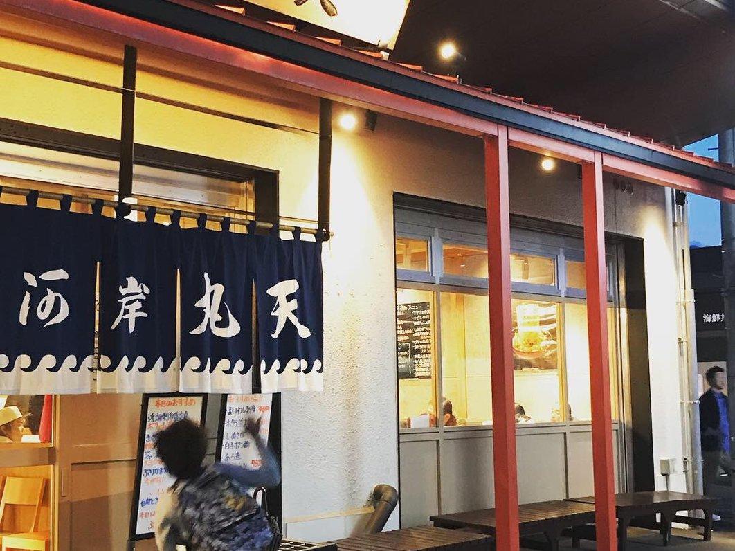 魚河岸 丸天 富士店
