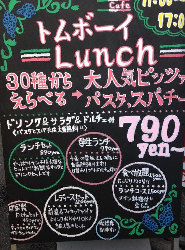 トムボーイカフェ 十条本店