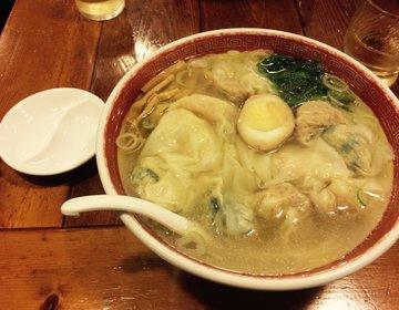 五反田のおいしい【ワンタン麺】を食べに行こう♪