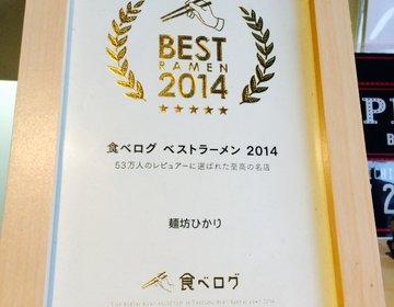 美味しすぎると評判!食べログ BESTラーメン2014に選ばれた【麺坊ひかり】