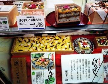 【期間限定!】京都の美味しいご飯をそごう横浜で!テイクアウトok! 京都老舗の会