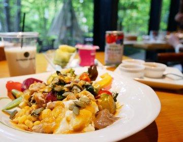 朝食にスパークリング付き♡野菜がおいしいレストラン【軽井沢・ホテル・ディナー】