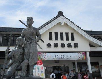 歴史好きにもそうでない方にもおすすめ!会津若松(福島)1泊2日女子一人旅プラン