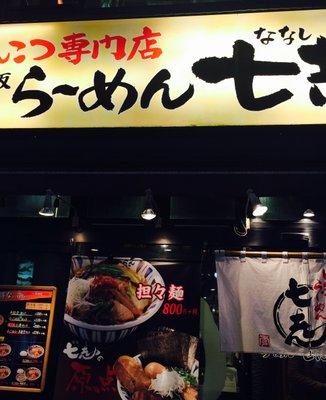 七志 とんこつ編 渋谷道玄坂店
