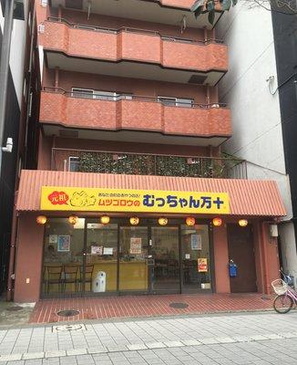 むっちゃん万十 呉服町店