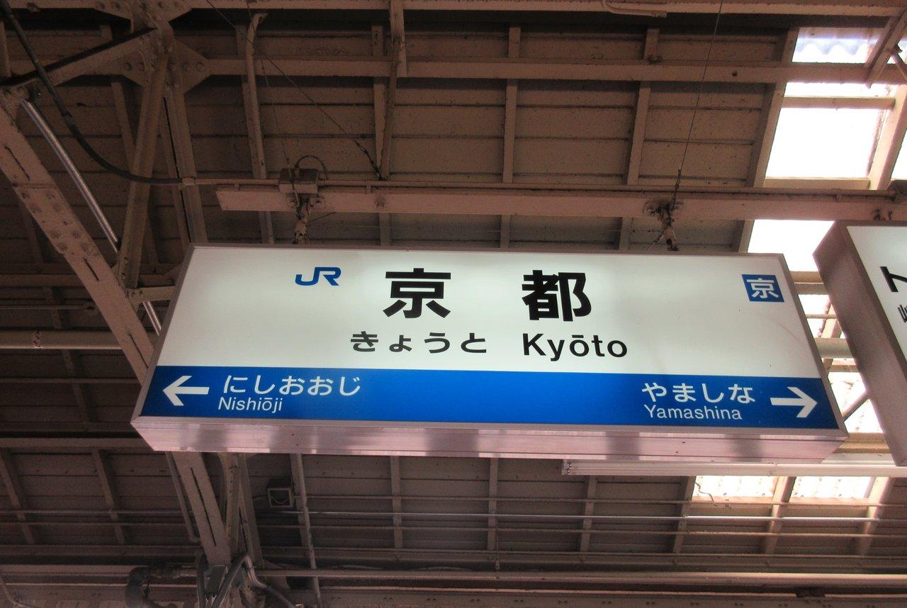 JR京都駅前パーキング