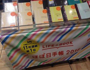 【手帳好きな人必見!】あなたの1年を彩るスケジュール帳探しの旅in札幌駅