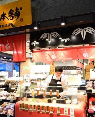 寺子屋本舗 錦市場店