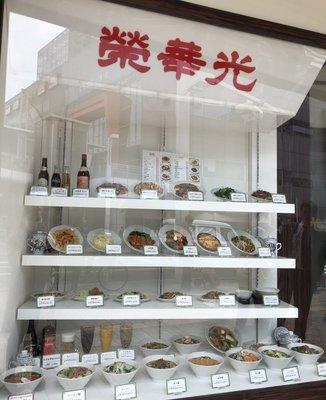 栄華光本店