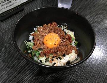 名古屋・錦【台湾まぜそば】美味いまぜそばといえば間違いなくここ!