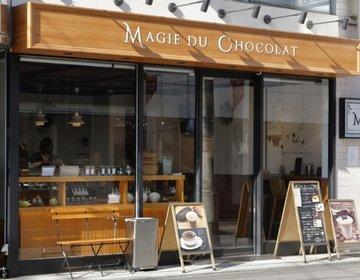 自由が丘にある素敵なチョコレートショップ マジドゥショコラの魅力