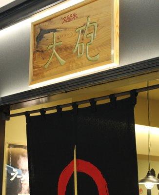 久留米・大砲ラーメン KITTE博多店