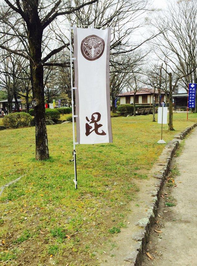 八幡原史跡公園 川中島古戦場