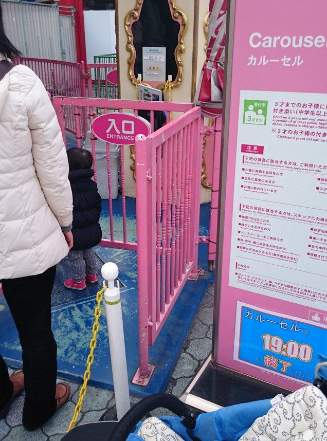 東京ドームシティアトラクションズ