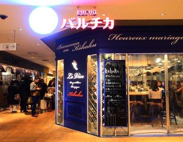 「今夜は何食べよう?」そんな時は梅田駅直結!新たに18店舗がオープンしたバルチカはいかがでしょう?