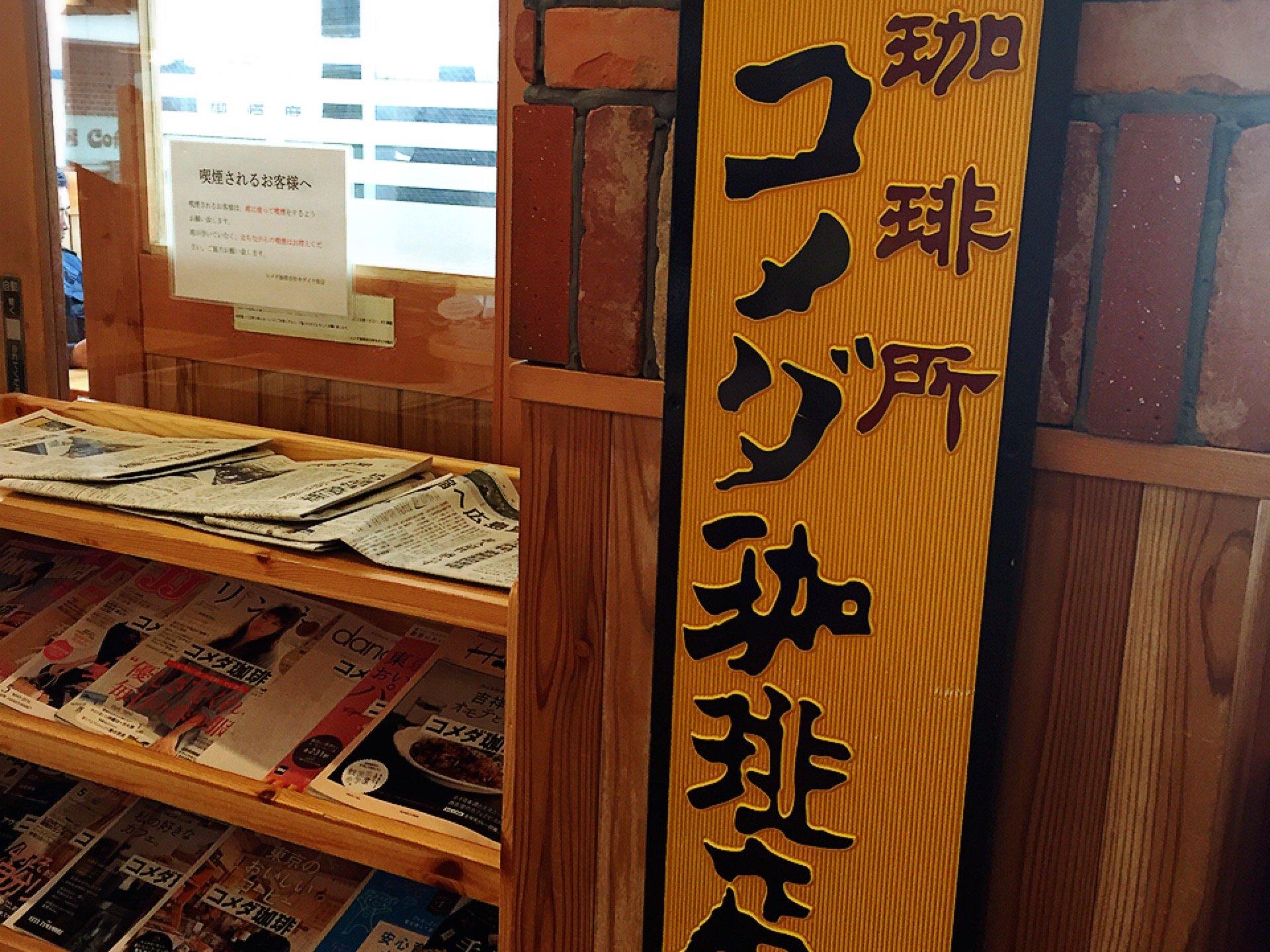 コメダ珈琲店 吉祥寺ダイヤ街店