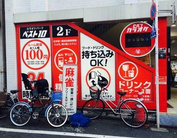 【学生にはかなりお得◎】五反田のカラオケベスト10がかなり激安!セルフ!女子会は大人数で使える!