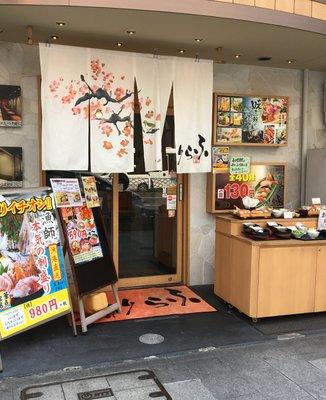ふらり寿司 伏見店
