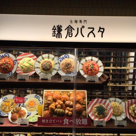 鎌倉パスタ 市ヶ谷店