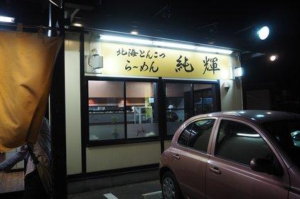 北海とんこつ ら〜めん純輝 八千代4号店