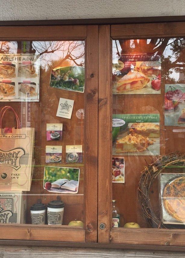 GRANNY SMITH APPLE PIE & COFFEE 三宿店