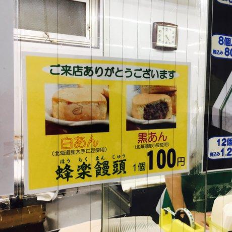 熊本蜂楽饅頭 熊本本店