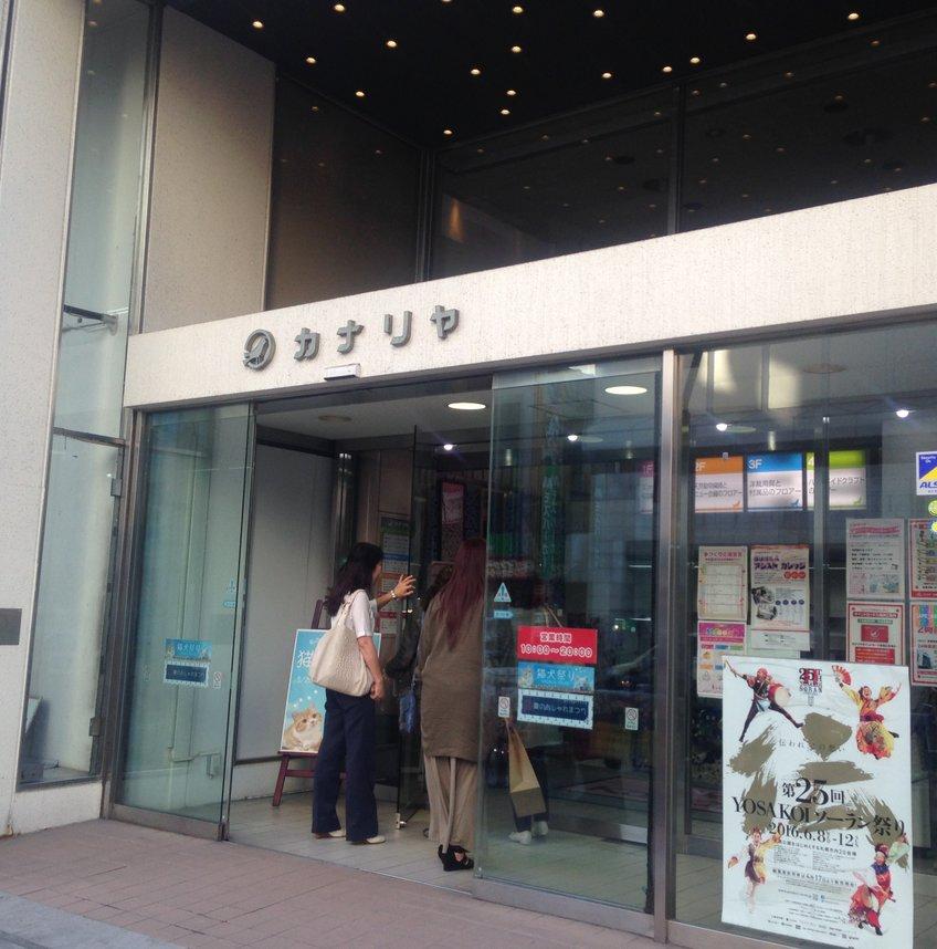 株式会社カナリヤ 本店