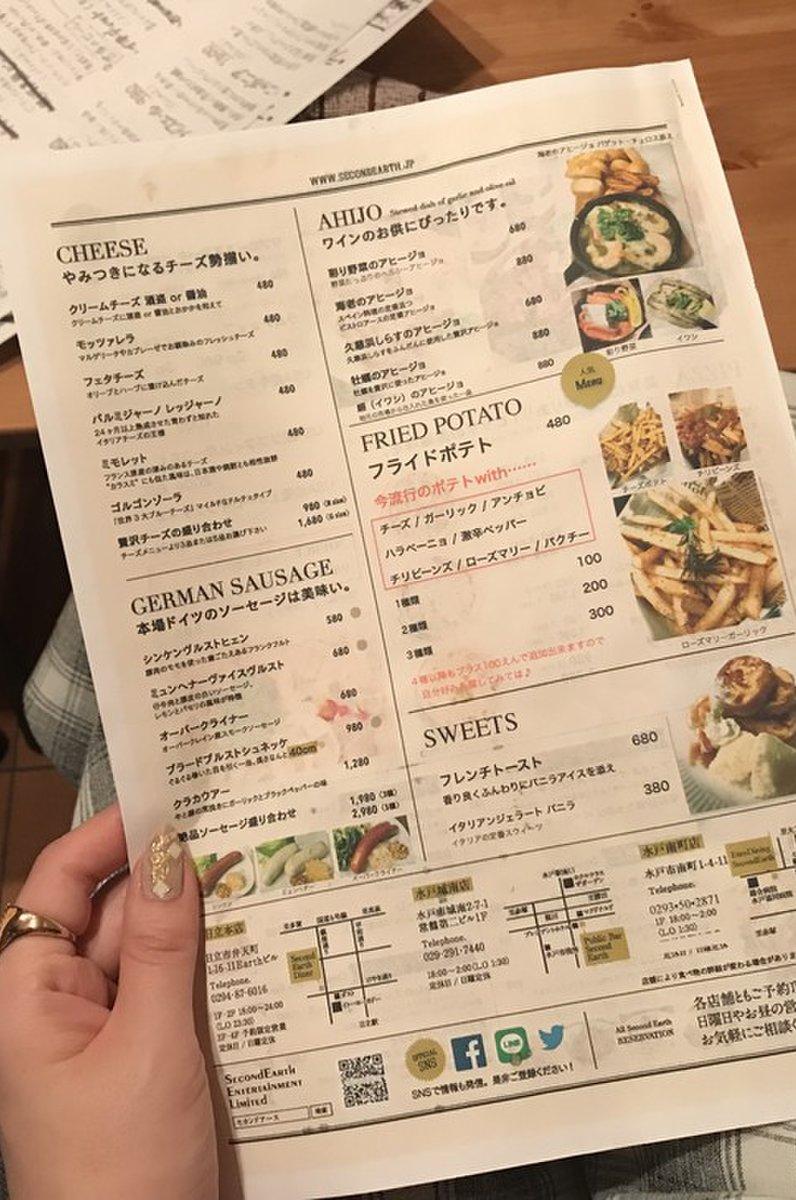 ユーロダイニング セカンドアース 水戸南町店