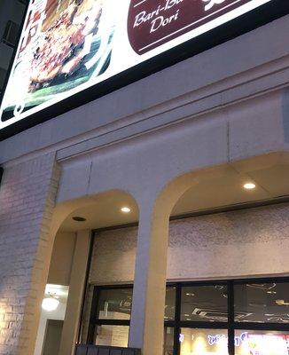 ケンタッキーフライドチキン 高田馬場店