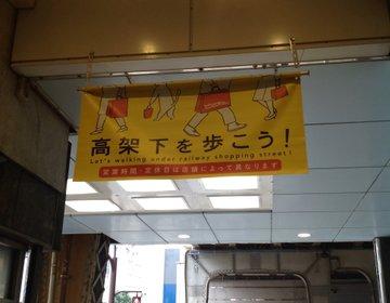 【港神戸と行ったら高架下】神戸にいったらJRの高架下商店街を歩こう!