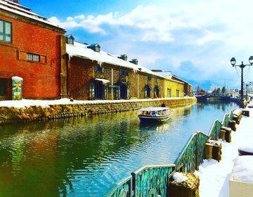 【小樽おすすめグルメ】小樽運河周辺を散策した後に行きたいおすすめグルメ3選