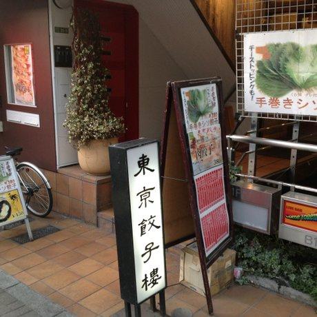 東京餃子楼 茶沢通り店
