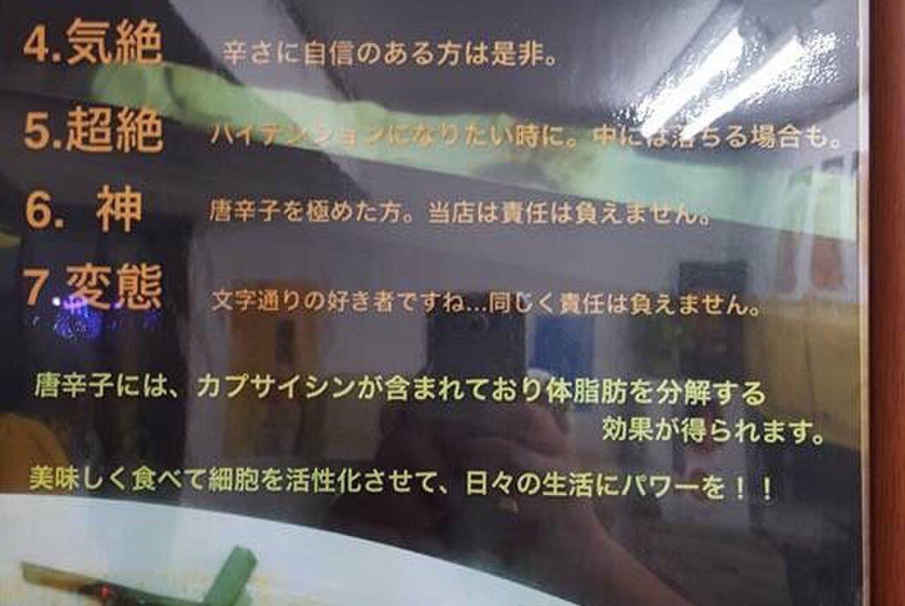 元祖カレータンタン麺 大河家