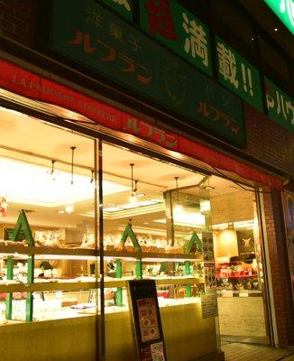 ルフラン 新松戸店