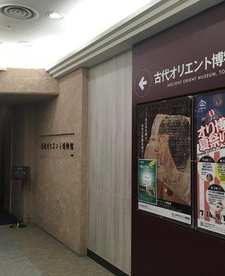 サンシャインシティ文化会館
