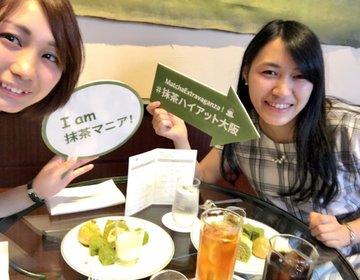【抹茶好きにはたまらない!抹茶だらけのホテルヴィッフェ】ハイアットリージェンシー大阪で女子会♡