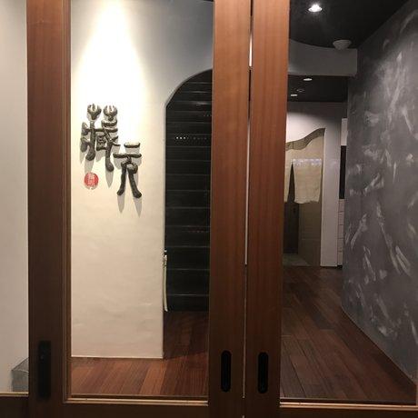 蔵元 橋本店