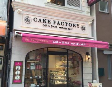 銀座みゆき館の熊本県産和栗のモンブランは銀座で一番美味しい!パン屋併設のケーキファクトリーとは?