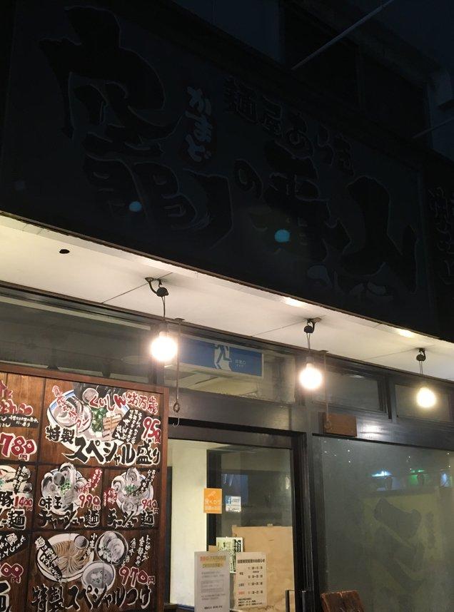麺屋あらき竃の番人外伝