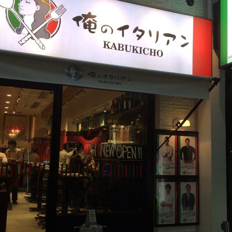 俺のイタリアン KABUKICHO