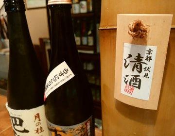 京都伏見でぶらり日本酒の旅♪