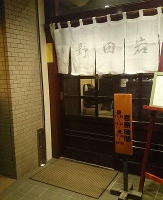 横浜 野田岩