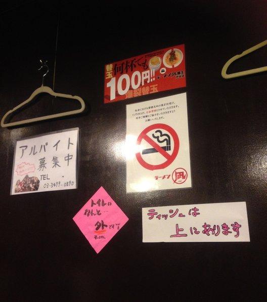 ラーメン凪 豚王 渋谷本店