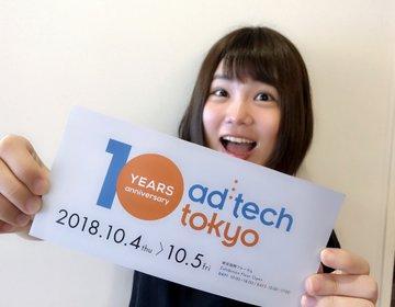 最先端技術を楽しみながら仕事のスキルアップ!世界最大級のデジタルイベント「アドテック東京」って?