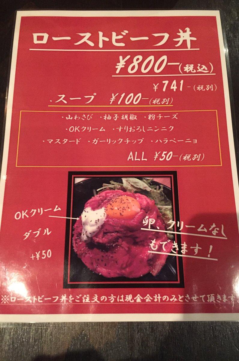 【閉店】ステーキハウスO.K