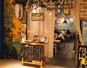 東京スクエアガーデンの病みつきになるカレー居酒屋「もうやんカレー」