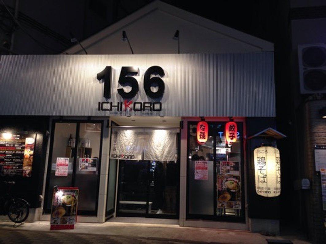 鶏そば十番156 麻布十番本店