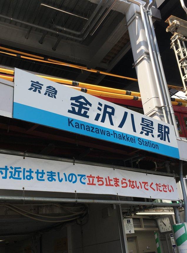 金沢八景駅(京急線)